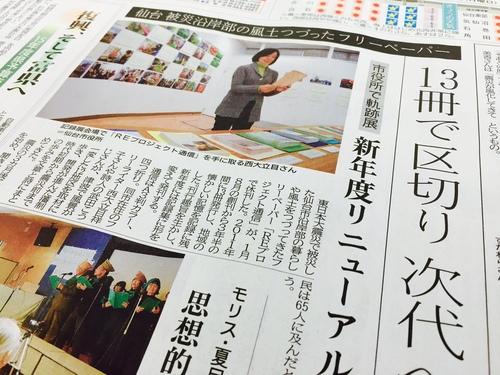 0216河北記事.jpg