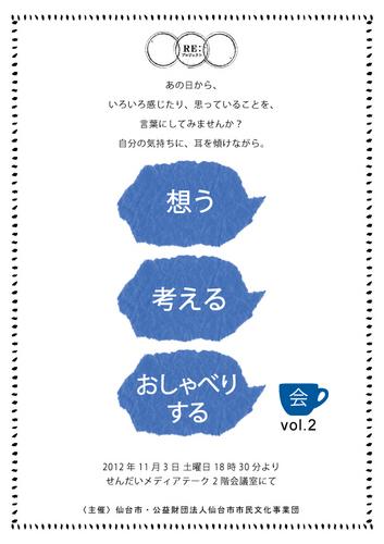 0729トーク チラシ 青.jpg