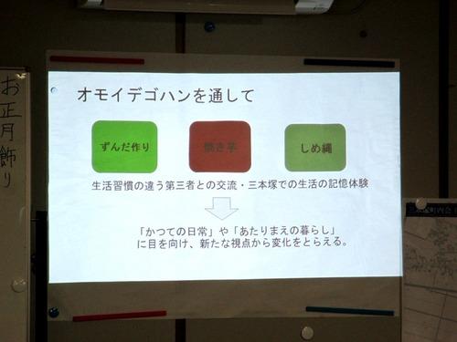 1-4発表.JPG
