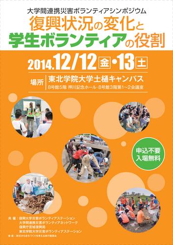 2014大学間連携ボランテティアシンポジウムチラシ-1.jpg