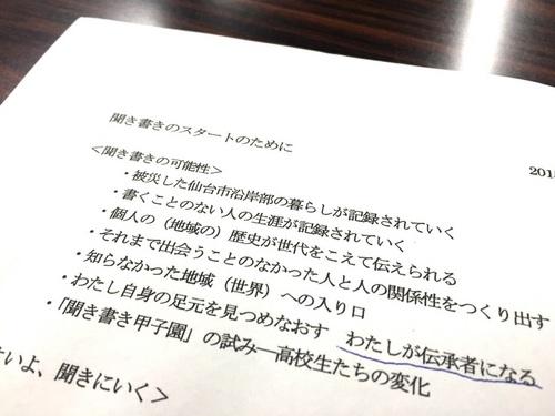 20150614聞書き02.JPG