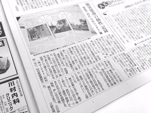 2015年2月17日朝日新聞の記事(RE:プロジェクト).jpg
