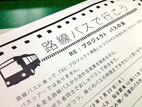 7月バスの会1.JPG