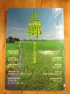 「ふるさと七郷」表紙.JPG