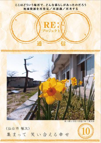 『RE:プロジェクト通信』第10号表紙.jpg