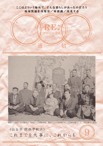 『RE:プロジェクト通信』第9号 表紙.jpg