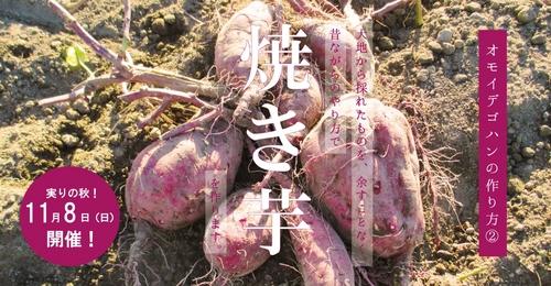 【オモイデゴハンの作り方�A焼き芋】バナー02.jpg