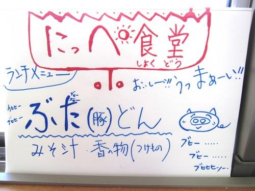 にっぺ食堂1.JPG