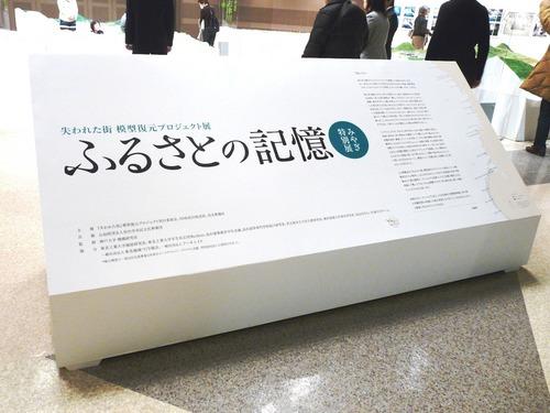ふるさとの記憶04.JPG