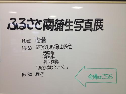 ふるさと南蒲生写真展03.JPG