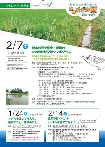 メダカ米チラシ_最終-2.jpg