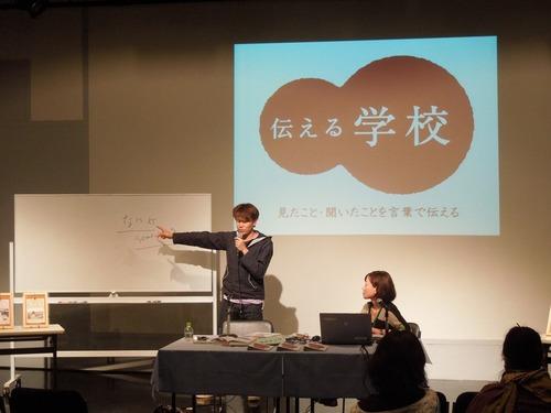伝える学校3.JPG