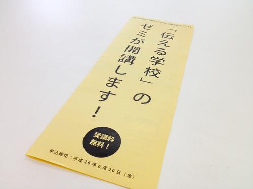 伝える学校 パンフレット画像.jpg