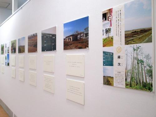 平成26年度RE:プロジェクト記録展02.JPG
