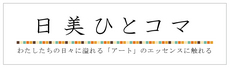 日美ひとコマ バナー.jpg