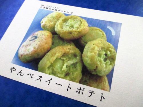 焼き芋04-07.JPG