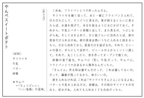 (レシピ)やんべスイートポテト.jpg