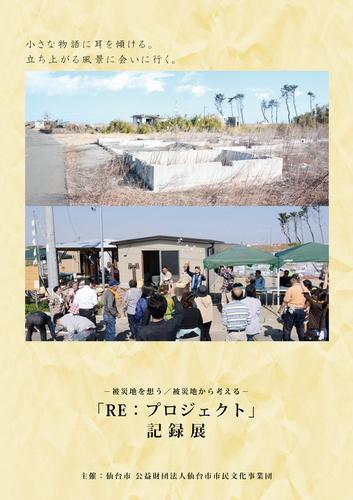 (平成26年度記録展)ポスター.jpg