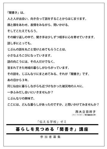 RE:プロジェクト 聞書きゼミ.jpg