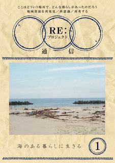 REプロジェクト通信 第1号.jpg