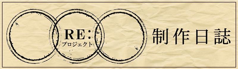 「RE:プロジェクト」制作日誌