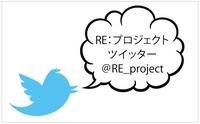 RE:プロジェクト ツイッターアイコン.jpg